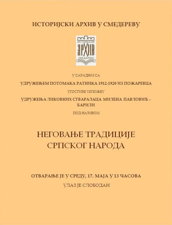 Неговање традиције српског народа