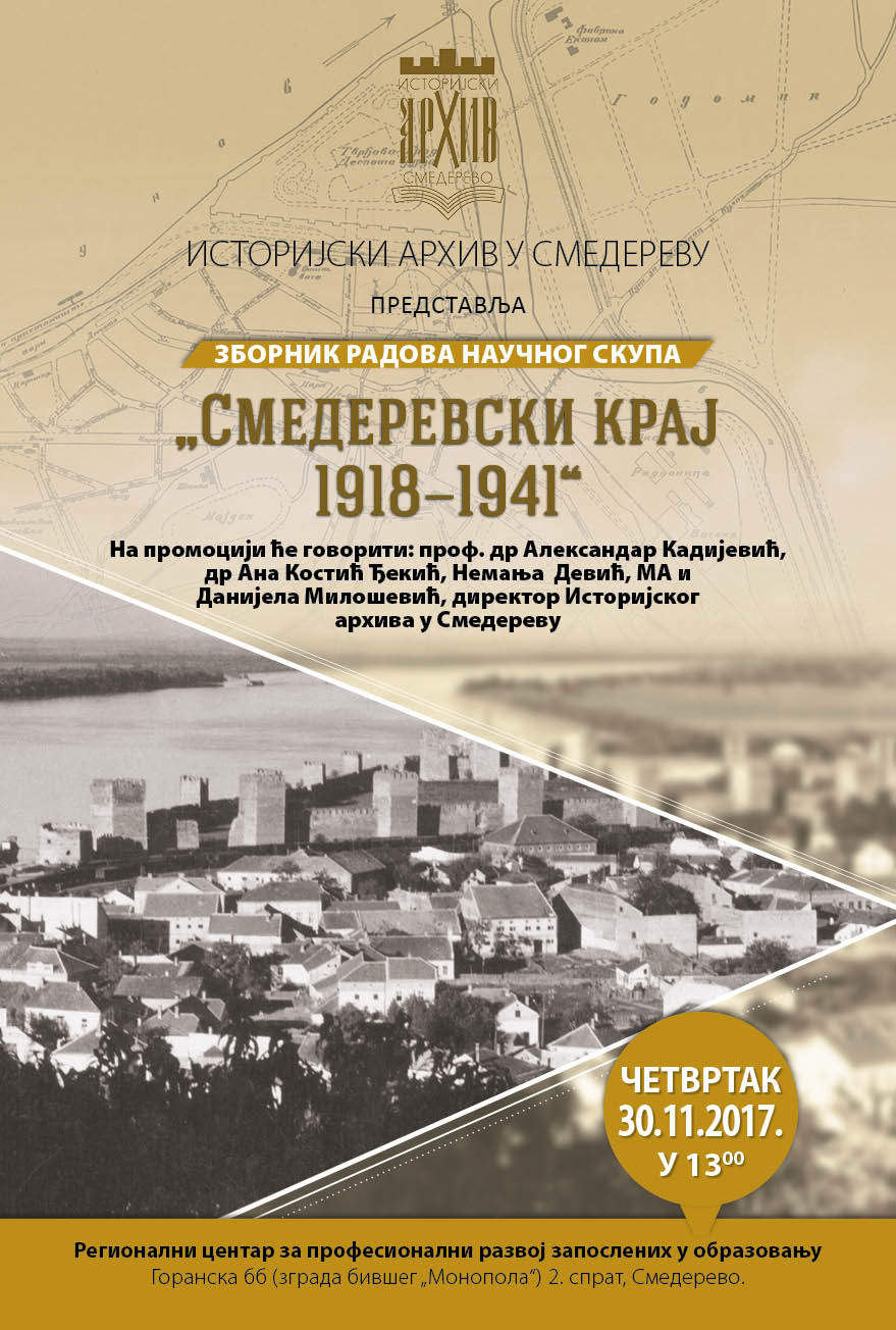 Представљање Зборника радова научног скупа Смедеревски крај 1918-1941
